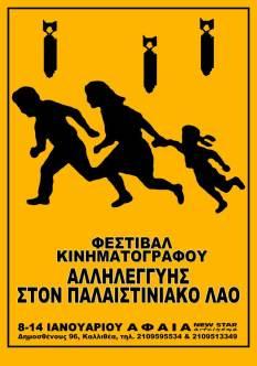 palestinh-poster